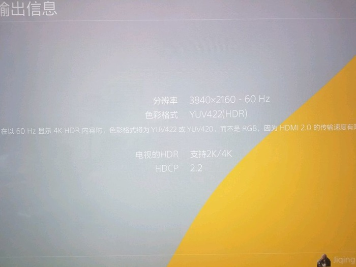 配合电视工作的设备,一般使用YUV颜色系统的色域,例如PS4,能兼容黑白显示设备