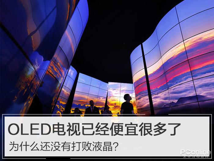 OLED电视已经便宜很多了 为什么还没打败液晶?的照片 - 1
