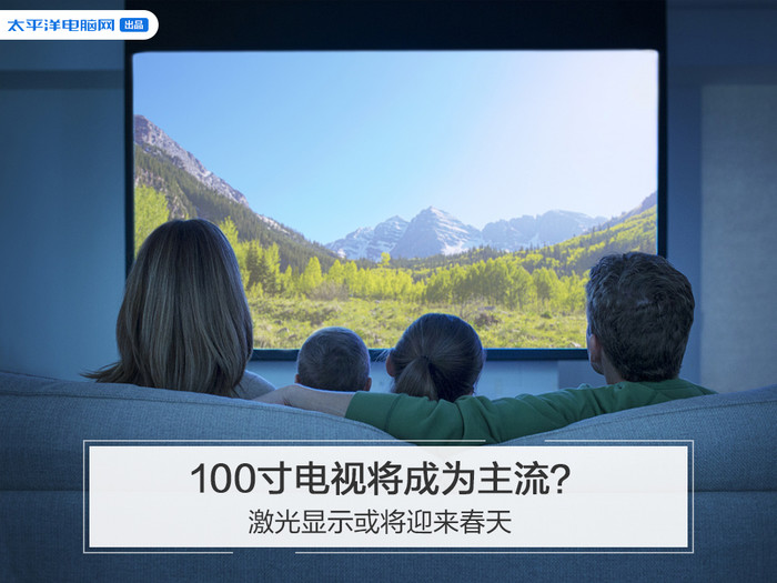 电视机大尺寸化将会是未来趋势,激光显示或将迎来春...
