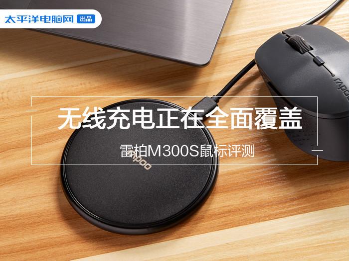 雷柏QI无线充电系列的移动办公小鼠标M300S的性能评测
