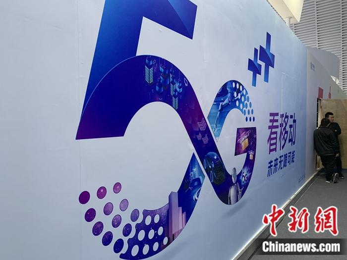资料图:中国移动展台。中新网 吴涛 摄