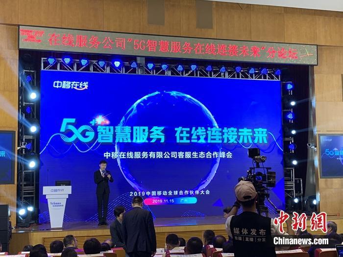 资料图:5G的在线服务应用。中新网 吴涛 摄
