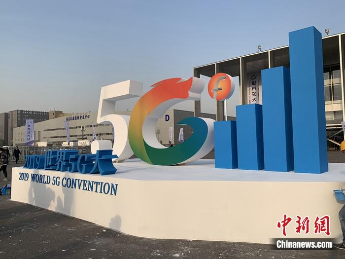 2019世界5G大会举行。中新网 吴涛 摄