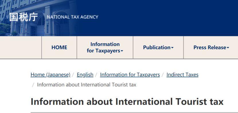 """暴击!日本首次增开新税种,离开日本要给""""分手费""""?"""