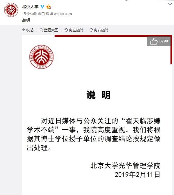 """北京大學光華管理學院就""""翟天臨涉嫌學術不端""""一事發布說明"""