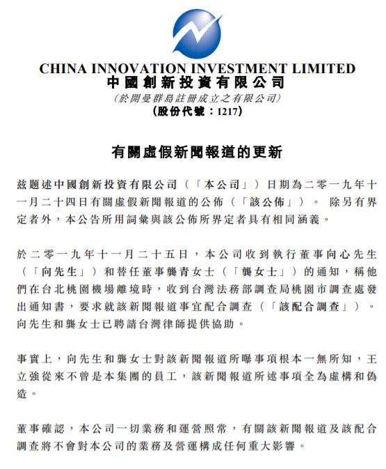 中国创新投资公司25日发表公告,证实已收到向心夫妇的通知。