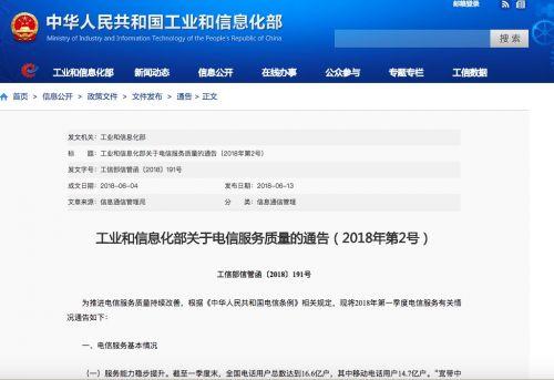 工信部:一季度受理电信用户申诉17057件