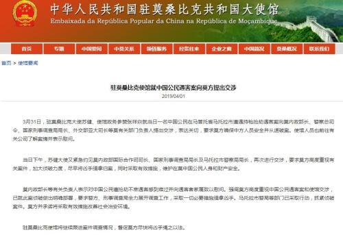 一名中国公民莫桑比克遇害 中使馆促莫方从速破
