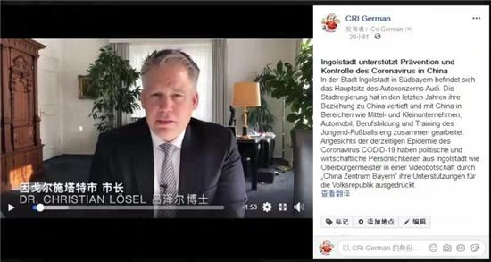 德国因戈尔施塔特市市长吕泽尔为中国祝福加油
