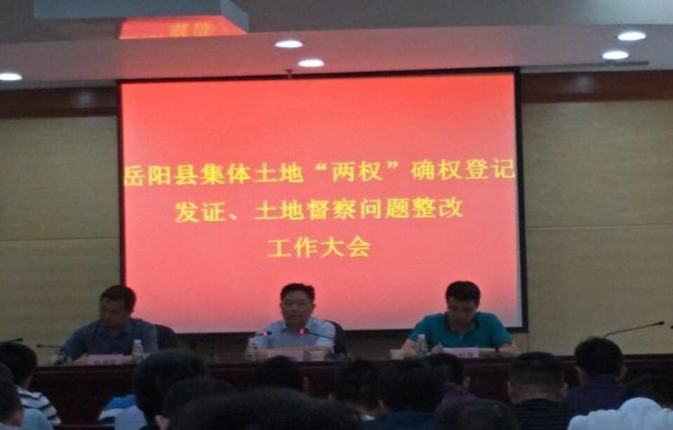 国土资源局:岳阳县全面启动乡镇不动产登记工作