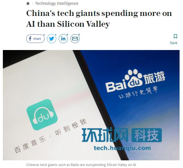 研究:中国科技巨头在AI方面的投入远超美国硅谷