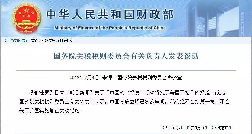 Image result for 国务院å…3税委员会 我们不会打第一æža