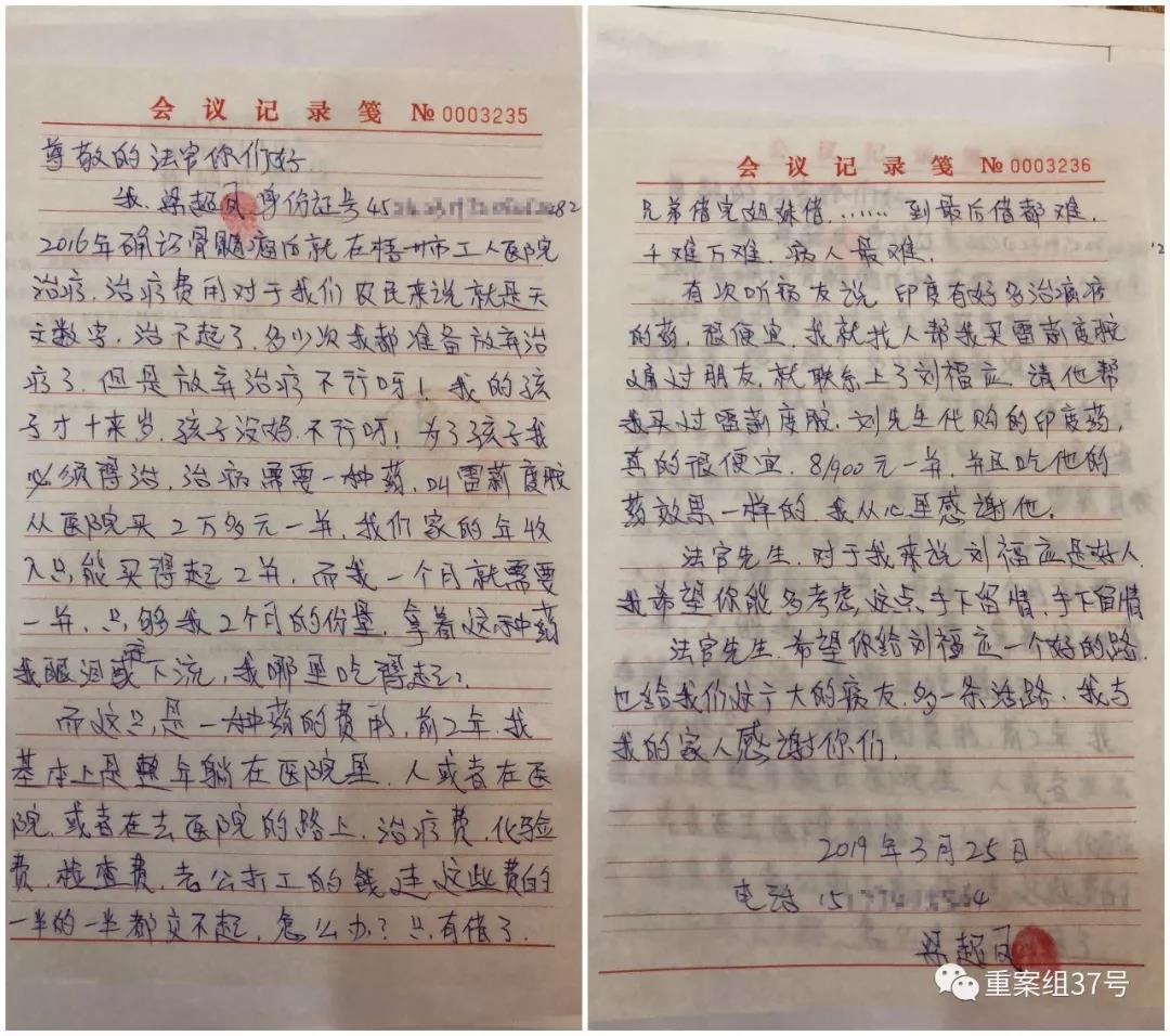 梁超凤的求情信。   新京报记者 左燕燕 摄