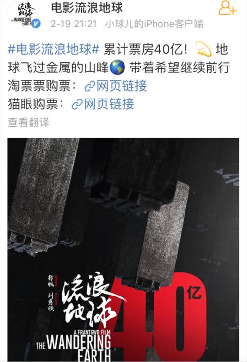 继《战狼2》后 中国影史第二部破40亿电影诞生