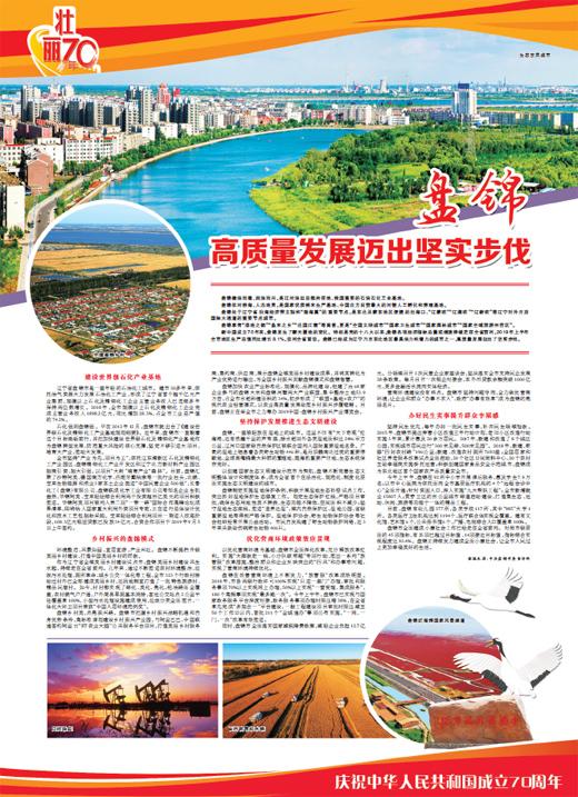 数据来源:中共盘锦市委宣传部