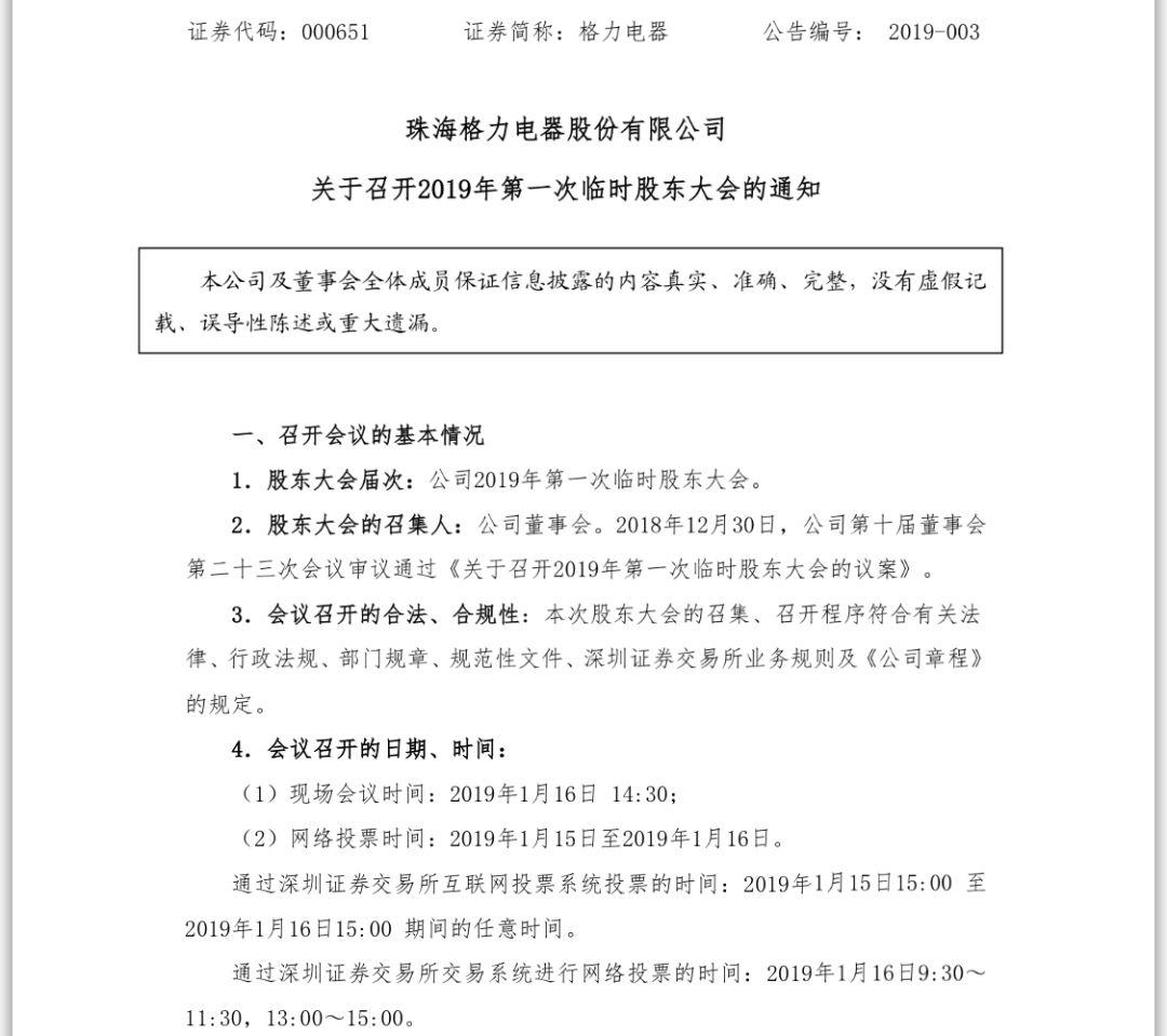 """董明珠迈出连任第一步 """"闺蜜""""刘姝威也来参选独董"""