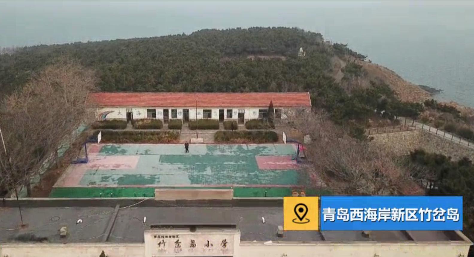 竹岔岛小学。 视频截图