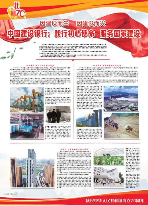 """""""中国建设银行:践行初心使命 服务国家建设"""