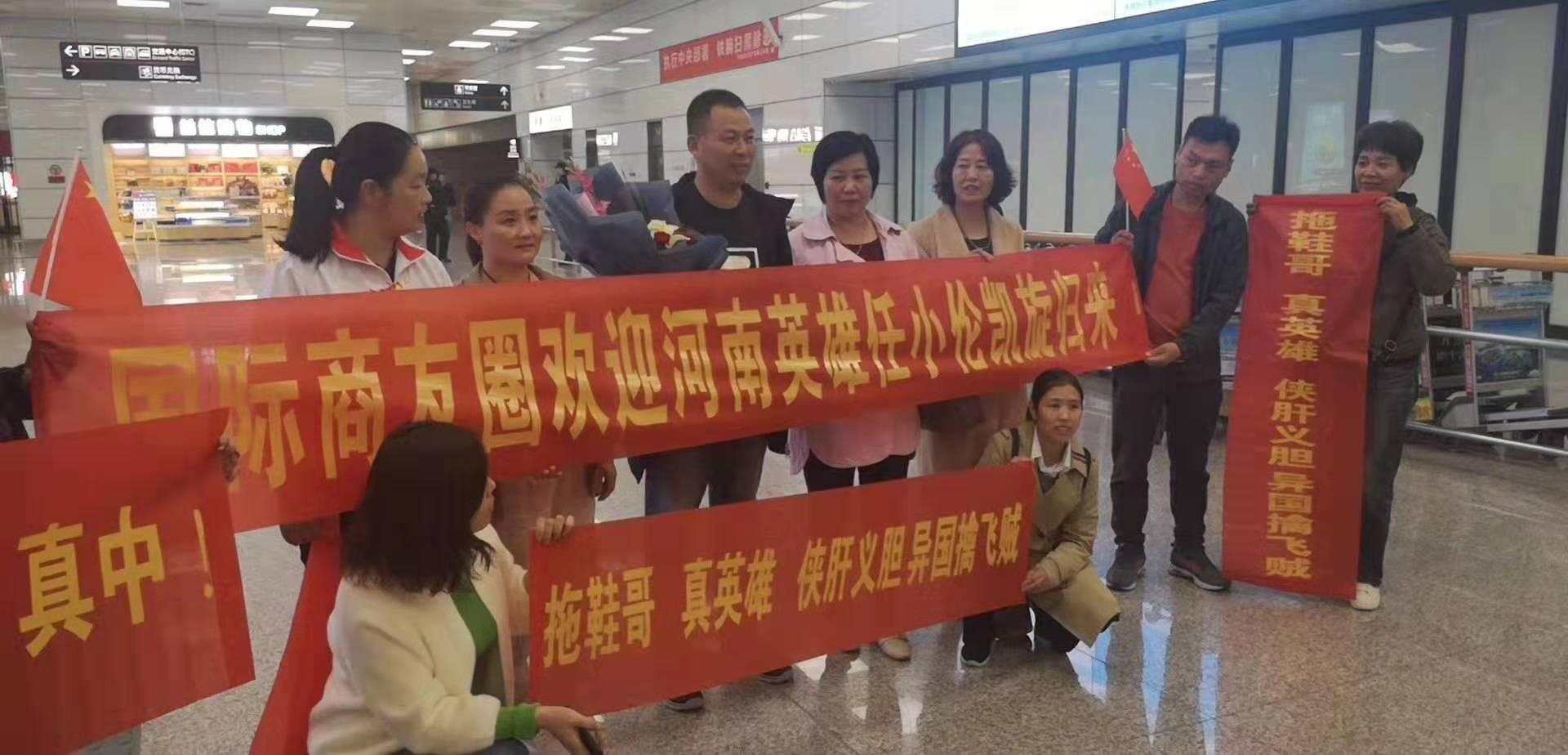 河南外子返程回国,有群多自愿前去机场接机。 受访者供图