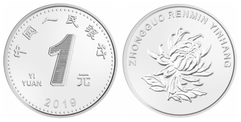 2019年版第五套人民币1元硬币图案 来源:央行网站