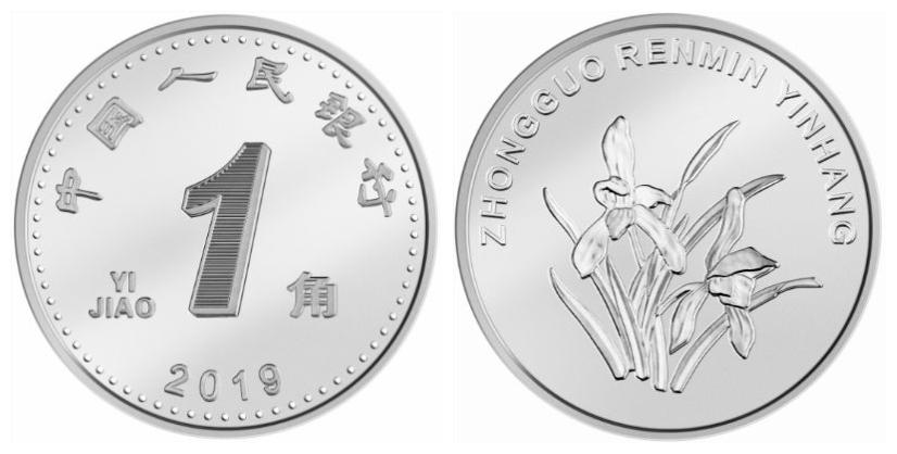 2019年版第五套人民币1角硬币图案 来源:央行网站