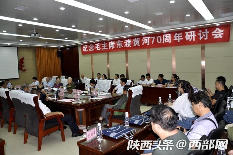 紀念毛主席東渡黃河70周年研討會