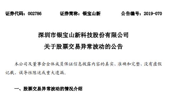 快讯:2.13亿股解禁 金力永磁竞价大单封死跌停