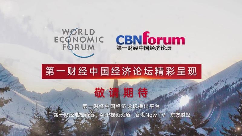 2019世界經濟回顧_世界經濟論壇科技研討會圖片