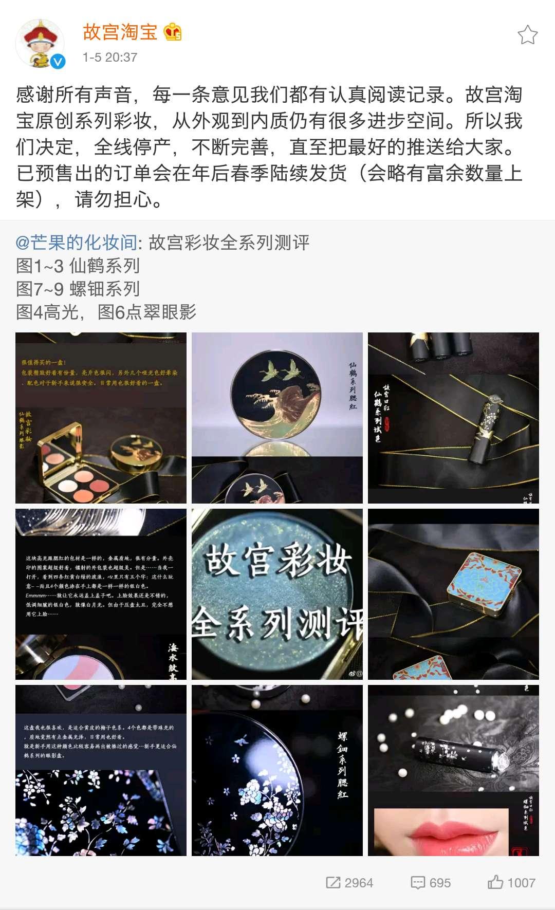 """故宫淘宝停产彩妆 故宫系彩妆迎来""""庶子之败""""?"""