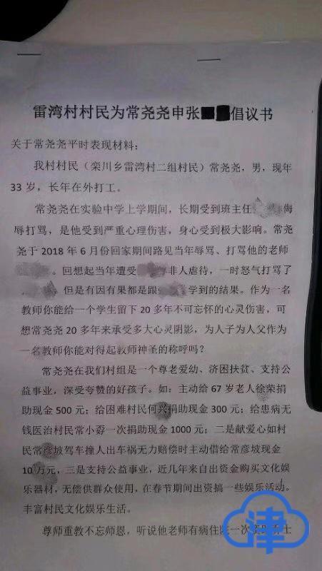 河南栾川男子20年后打老师事件续:150名村名联名为男子求情