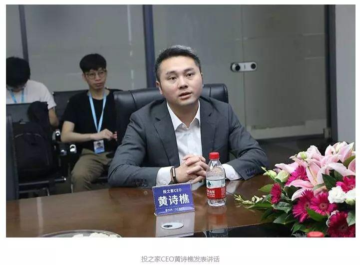 ▲投之家CEO,黄诗樵。图片截自投之家官网