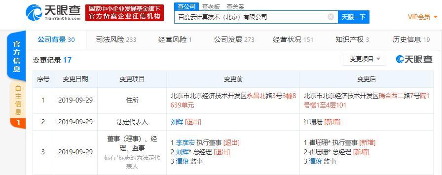 深交所发函追问冯鑫被批捕 暴风集团公告姗姗来迟