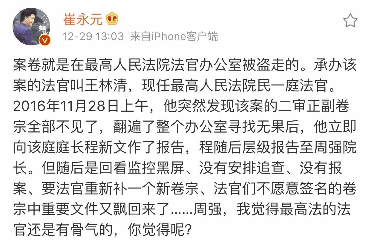 崔永元微博曝最高法卷宗丢失 。