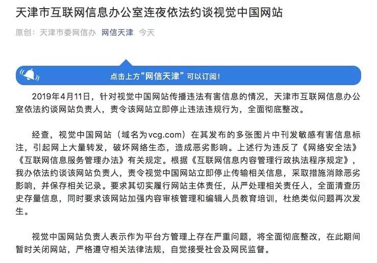 图片来源:网信天津微信公众号