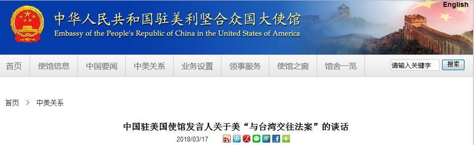 """特朗普签署""""台湾旅行法"""" 中国驻美使馆:坚决反对特朗普联合公报中国军事"""