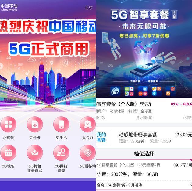 中國移動5G套餐上線:老用戶享有7折優惠89.6元/月