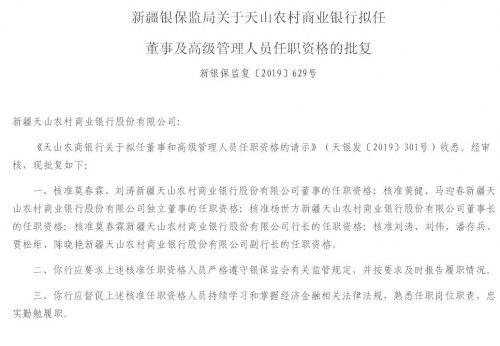 新疆天山农商银行11人任职资格获批 莫春霖为银行行长