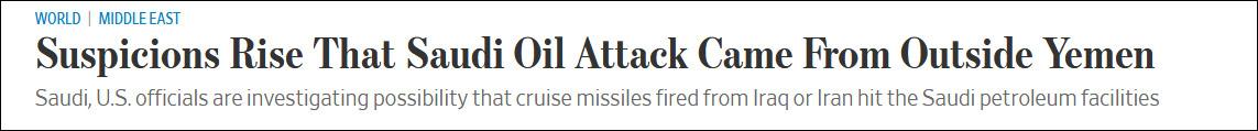 美国沙特官员怀疑:袭击或动用发射自伊朗的巡航导弹