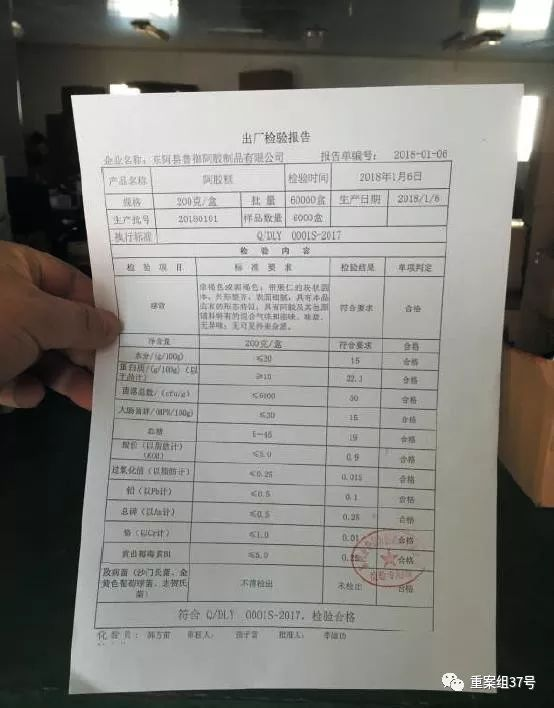 """▲3月5日,东阿鲁御公司负责人出示的""""出厂检验报告""""。 新京报记者 大路 摄"""