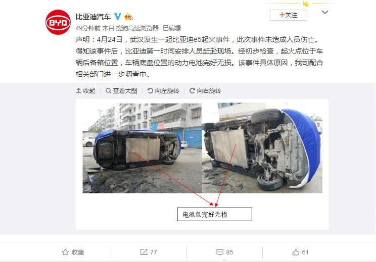 比亞迪e5也失火 一周內四家車企事故爆新能源車隱患