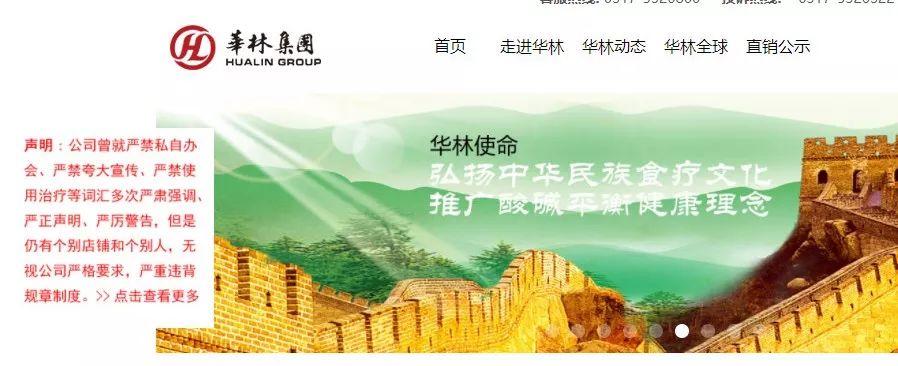 ▲华林集团官网。