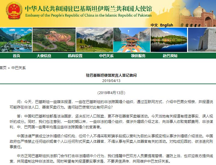 中国驻巴基斯坦大使馆官网截图