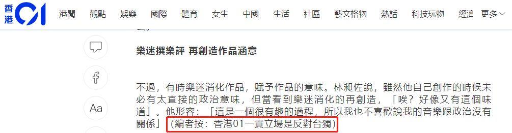 """香港""""01""""截图"""