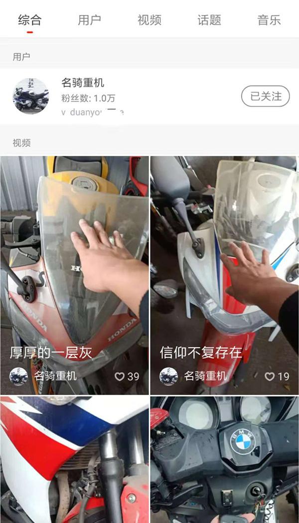 网购二手摩托车遇陷阱 警方立案平台封号后主播退钱