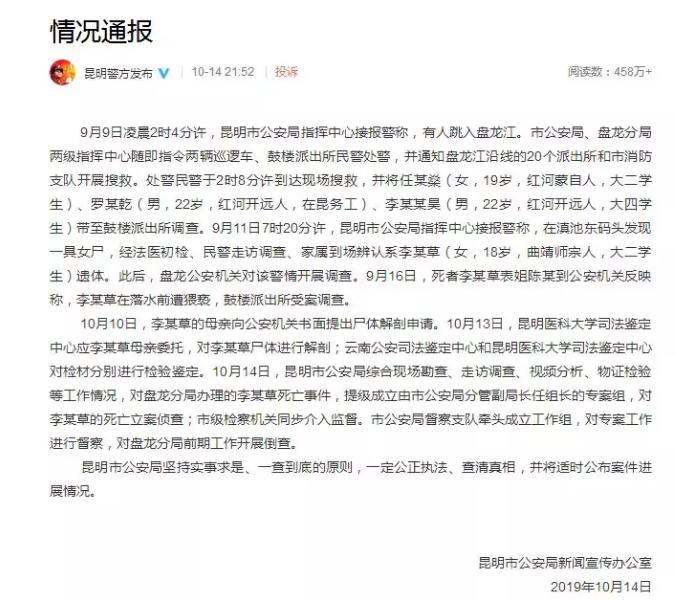▲10月14日晚,昆明警方官方微博通报李某草死亡事件最新调查进展。