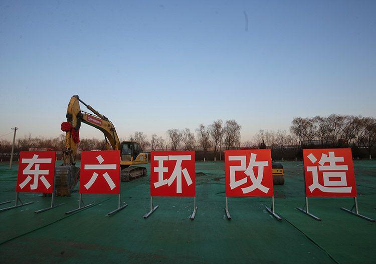 东六环改造工程已于11月30日进入施工准备阶段。摄影/新京报记者 王贵彬