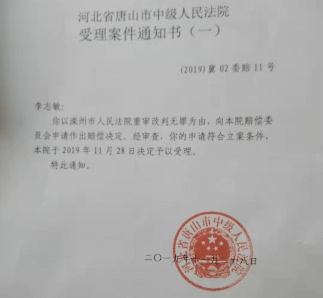 11月28日,唐山中院认为李志敏的申请符合立案条件,决定予以受理。 受访者供图