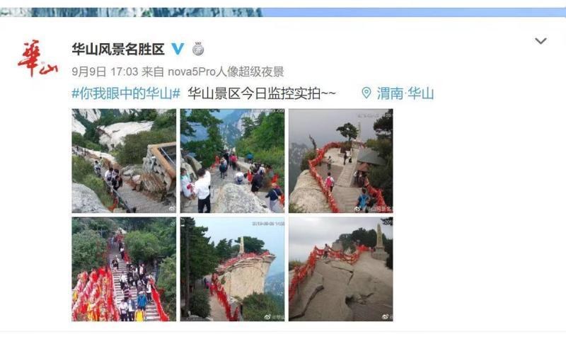 华山官方微博平时发布的监控实拍画面