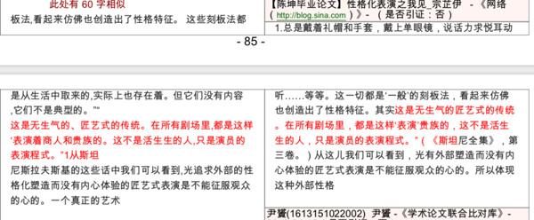 知网查重显示相同引用文献资料内容,陈坤标注来源,翟天临并未标注