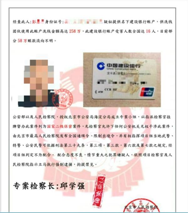 诈骗疑心人制作的伪冒通缉令,上面有彭教授的身份证和银走卡号信息。警方供图